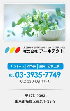 東京・板橋区の内装外装工事、光触媒リフォーム企業「アーキテクト」